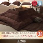 こたつ布団 セット 中掛け毛布付き マイクロファイバーこたつ布団セット 毛布3点セット 正方形