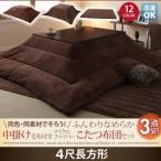 こたつ布団 セット 中掛け毛布付き マイクロファイバーこたつ布団セット 毛布3点セット 4尺長方形