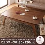 Yahoo!コモドクレアこたつ こたつテーブル ルミッキ ディーエフケー こたつテーブル 80×120cm