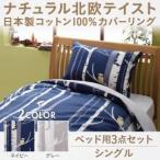 北欧 布団カバー 寝具カバー 北欧 コットン 100% ナチュラル ルーテ カバーリング3点セット シングル