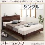 シングルベッド デザイン すのこベッド 北欧風 カジュアル コーディネート ケニウック ベッドフレームのみ シングル