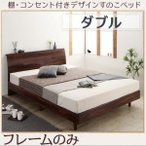 ダブルベッド デザイン すのこベッド 北欧風 カジュアル コーディネート ケニウック ベッドフレームのみ ダブル