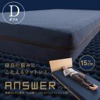 ベッドマットレス ダブル 高反発ウレタン 無膜ウレタン使用 15cm厚 マットレス ダブル