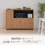キッチンカウンター 北欧 Keittio 120幅