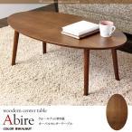 コーヒーテーブル カフェテーブル オーバル 北欧風 北欧テイスト センターテーブル Abire アビレ IW-202