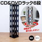 ショッピングCD CD DVD ラック 回転式 収納ラック 6段 NF-06