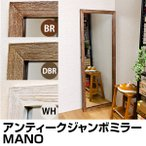 スタンドミラー アンティーク ジャンボミラー 全身鏡 姿見 MANO SH-04