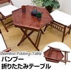 折りたたみテーブル 六角形テーブル  アジアン アンティーク バンブー折りたたみテーブル BL-C02