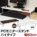 パソコン PC モニタースタンド ハイタイプ 60cm幅 THS-24