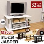 テレビ台 テレビボード おすすめ 格安 激安 安い TVボード ロータイプ ローボード キャスター付き 80cm幅 HMP-02