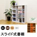 本棚 スライド式書棚 大容量 本棚 コミック おしゃれ HIT-03
