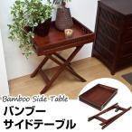 サイドテーブル テーブル アジアン アンティーク 折りたたみテーブル バンブーサイドテーブル BL-630