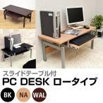 パソコンデスク おすすめ 激安 人気 ランキング PCデスク スライドテーブル付き ローテーブル ロータイプ パソコンテーブル 90cm幅