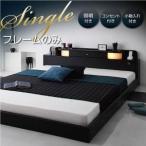 ベッド シングルベッド フレームのみ デュークス