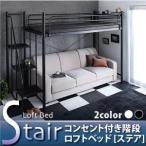 ロフトベッド 階段 ロフトベット ロフトベッド ステア ベッド ベット
