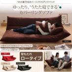 ソファーベッド ソファーベット ソファベッド うたた寝できる ソファーベッド ロータイプ