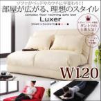 日本製 ソファーベッド ソファベッド セミダブル リュクサー 幅120cm
