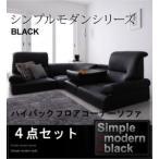 コーナーソファー コーナーソファーセット L字 コーナーソファー ハイバックソファー ソファ 人気 BLACK ブラック 4点セット