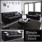 家具 ソファー リビングソファーセット ソファ 人気 BLACK ブラック ソファセット 2P+3P