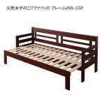 ソファーベッド 3人掛け 木製 ソファベッド 天然木 すのこ ソファーベッド エクリ フレームのみ