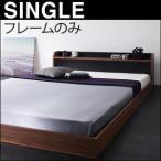 ベッドフレーム シングル フロアベッド ダブルウッド フレームのみ シングルベッド