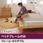 ベッドフレーム セミダブルベッド 北欧風家具 ベッド ノーラ フレームのみ セミダブル