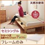 ショート丈北欧デザインベッド ベッドフレームのみ セミシングル ショート丈
