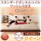 クイーンベッド 親子ベッド 将来分割出来る 大型フロアベッド グラティー ボンネルコイル レギュラー付き クイーン