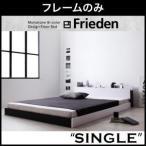 ショッピングベッド ベッドフレーム シングルベッド ベッド シングル ローベッド シングル フレームのみ フリーデン