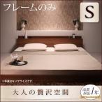 ベッドフレーム シングル ベッド シングルベッド フレームのみ