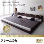 ベッド キングサイズ ローベッド アルボル フレームのみ ワイドK200
