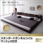 ベッド キングサイズ ローベッド アルボル ボンネルコイルマットレス レギュラー付き  ワイドK200