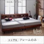 ベッド シングル すのこベッド シングル すのこベッド シングル フレームのみ