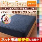 20色から選べる マイクロファイバー毛布 パッド パッド一体型ボックスシーツ単品 クイーン
