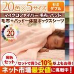 20色から選べる マイクロファイバー毛布 パッド 毛布 パッド一体型ボックスシーツセット セミダブル