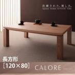 天然木アッシュ材 和モダンデザインこたつテーブル CALORE カローレ 長方形(120×80)
