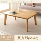 Yahoo!コモドクレア自分だけのこたつ テーブルスタイル 天然木カスタムデザインこたつテーブル Toluca トルカ 長方形(90×60)