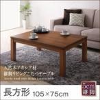 こたつ コタツ 炬燵 こたつテーブル アミスター/ こたつテーブル 長方形(105×75)