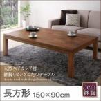 こたつ コタツ 炬燵 こたつテーブル アミスター/ こたつテーブル 長方形(150×90)