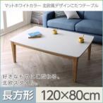 こたつテーブル 長方形 こたつテーブル 北欧風 こたつテーブル クリュス/長方形(120×80)