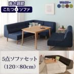 ショッピングコタツ コタツテーブル & ソファー リビングダイニングセット ピュエ 5点ソファセット(120×80cm)