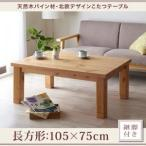 こたつ こたつテーブル 長方形 こたつテーブル 北欧 ラレイラス 長方形 105×75