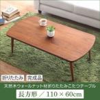 こたつテーブル 長方形 コタツ 折りたたみ こたつテーブル トゥージュ/長方形(110×60)