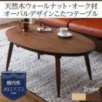 こたつテーブル スタレー 楕円形 105×75