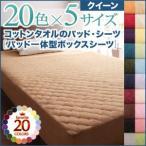 ボックスシーツ ベッドパッド 綿素材 コットンタオルのパッド一体型ボックスシーツ クイーン