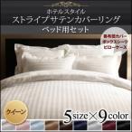 ショッピングふとん 布団カバー 布団カバーセット ホテルスタイル クイーン ストライプサテンカバーリング ベッド用セット クイーン