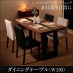 Yahoo!コモドクレアダイニングテーブル ホテルスタイル ダイニング ル・ハイアット ダイニングテーブル 単品  W150