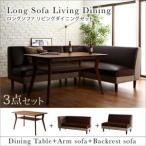 ダイニングテーブルセット 北欧 テーブル ソファ 3点セット ヘルヴィ (テーブル+ソファ1脚+アームソファ1脚) W120