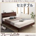 セミダブルベッド デザイン すのこベッド 北欧風 カジュアル コーディネート ケニウック ベッドフレームのみ セミダブル