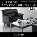 セットが選べるモダンデザイン応接ソファセット シンプルモダンシリーズ BLACK ブラック ソファ 一人掛け
